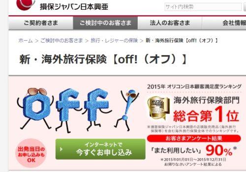 損保ジャパン海外旅行保険