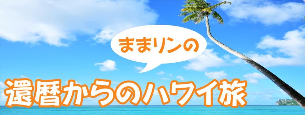 還暦(60代)からのハワイ旅